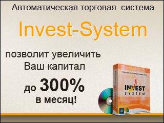 Форекс прибыльная система