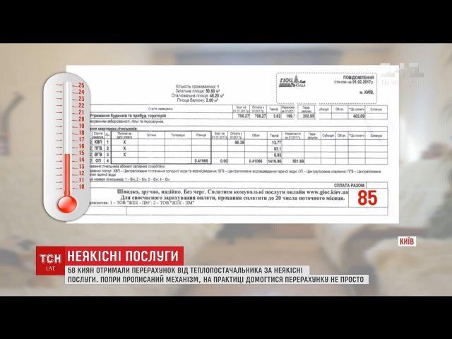 Як домогтися у Київенерго перерахунку платіжок та компенсації коштів