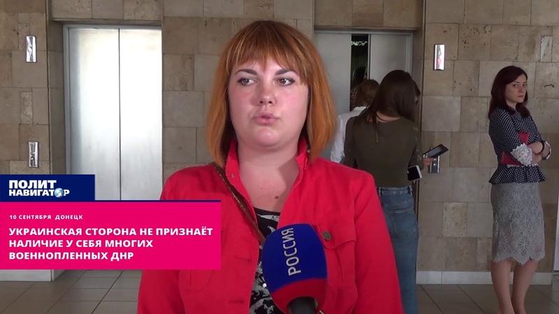 Украинская сторона не признаёт наличие у себя многих военнопленных ДНР