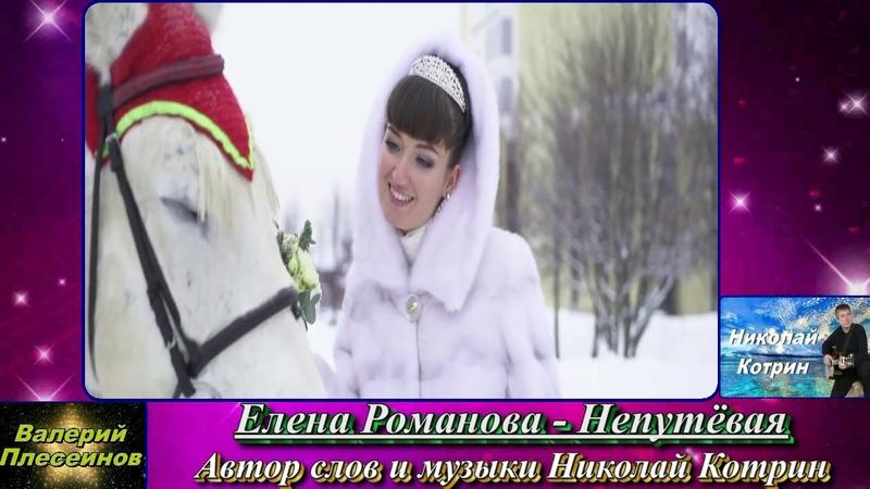 Елена Романова - Непутёвая. Автор слов и музыки Николай Котрин