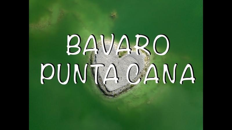 Punta Cana Bavaro Пунта Кана Баваро
