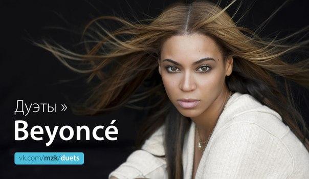 Дуэты » Beyoncé
