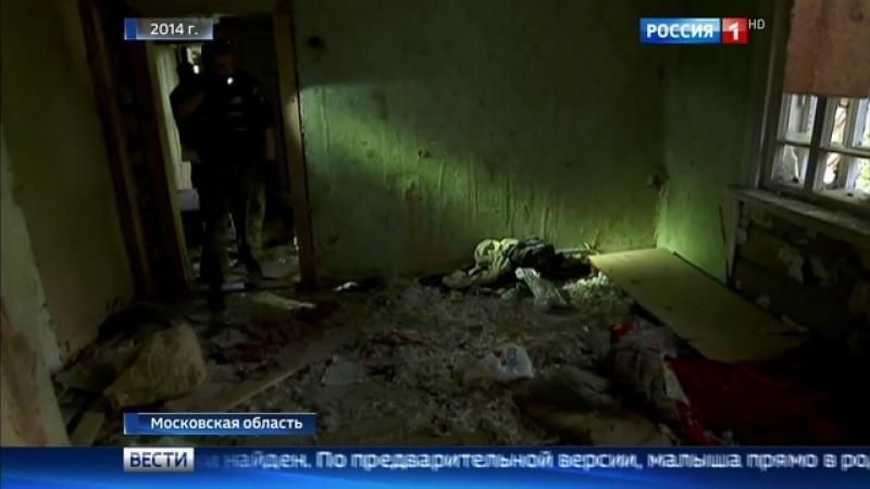 Вести-Москва • Матвей Иванов найден: малыш жил в чужой семье под другим именем