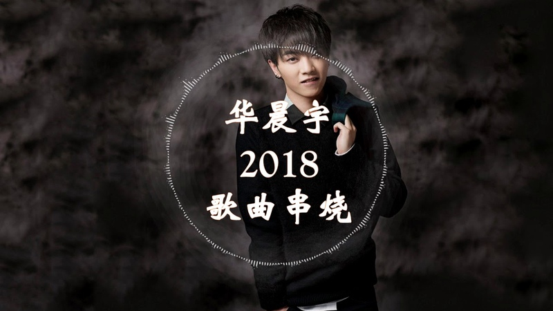 2018.04.06【HD高清音质】 华晨宇2018年最新单曲串烧 【平凡之路,我管你,无聊人,齐