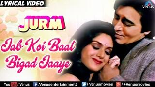 Jab Koi Baat Bigad Jaye - Lyrical Video Song | Jurm | Vinod Khanna, Meenakshi | Hindi Songs 2017
