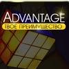 Advantage|умный журнал