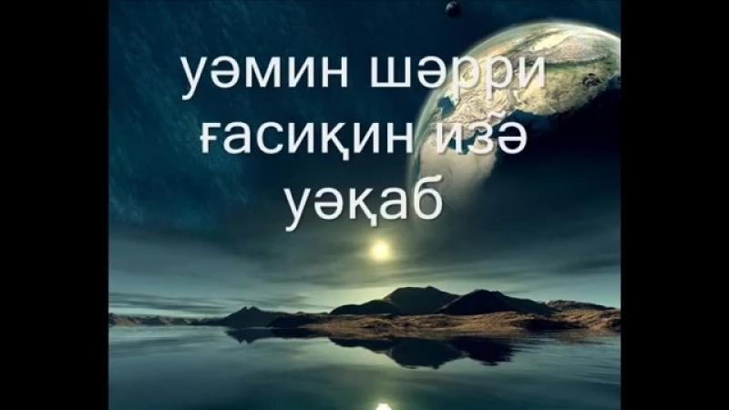 113 Фалақ