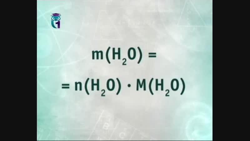 Химия для чайников. Лекция 35. Простые задачи. Нахождение коэффициентов в химиче