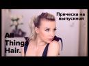 Прическа на выпускной стильный колосок и объемный хвост от Estonianna- All Things Hair