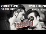 The Baseballs (DE) - Концерты в России 2018