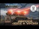 Crossout Боевой лазер АВРОРА. 100 К урону.