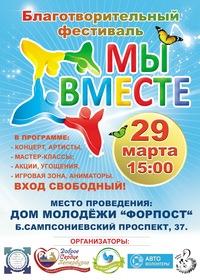Благотворительный фестиваль МЫ ВМЕСТЕ