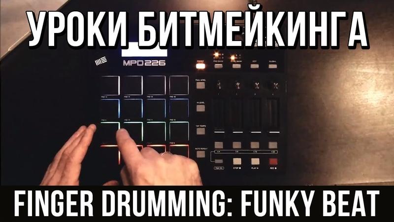 УРОКИ БИТМЕЙКИНГА FINGER DRUMMING (FUNKY BEAT)   Danceproject.info