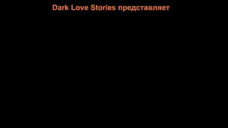 Темная история любви 281 серия.mp4