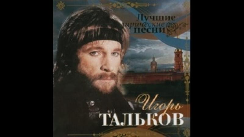Игорь Тальков - Замкнутый круг (клип, аудио с концерта в Ульяновске, 1988г).