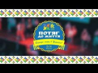 IFC Всемирная Фитнес Конвенция 13-14 Сентября