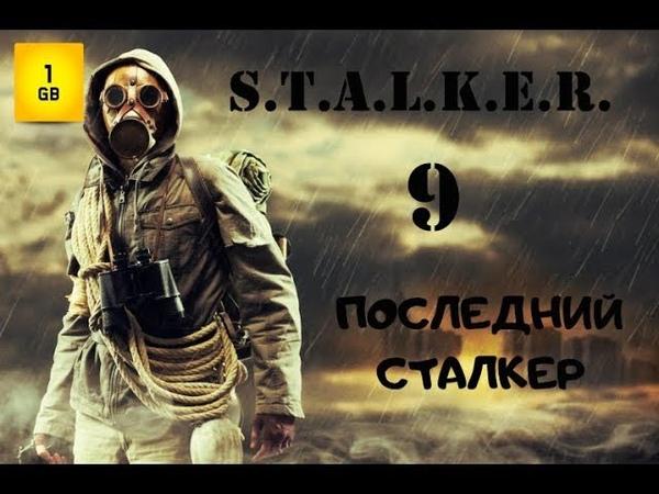 S.T.A.L.K.E.R. - Последний сталкер часть 9. Ищем иконы. Встреча с Дэдменом