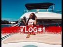 LogviVlog1 Много съемок/Веселые посиделки/Пробный влог