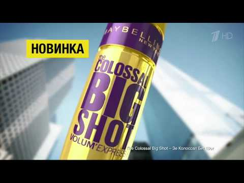 Реклама Maybelline The Colossal Big Shot