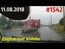 Новый автообзор от канала «Дорожные войны!» за 11.08.2018. Видео № 1542.