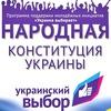 Митинг: Украине - Конституцию Народовластия!
