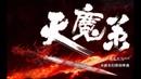 【西瓜JUN】原創《天魔策》【一體機的再度歸來】