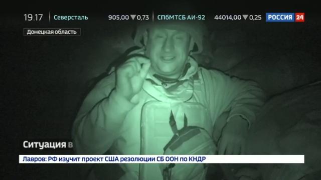 Новости на Россия 24 • Громкое перемирие: украинские силовики обстреливают позиции на окраине Донецка