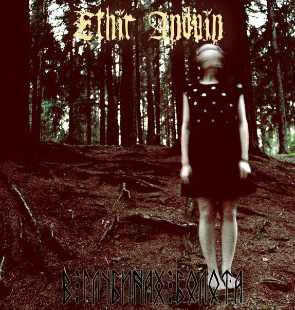 Новый EP проекта ETHIR ANDUIN - В глубинах болота (2012)