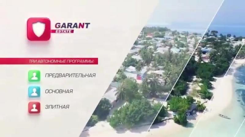 Презентация компании GARANT - Гарант