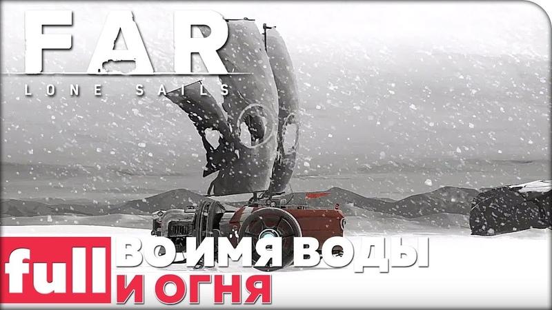 СТРИМ 3 | FAR: Lone Sails. ВО ИМЯ ВОДЫ И ОГНЯ [1080p 60fps]