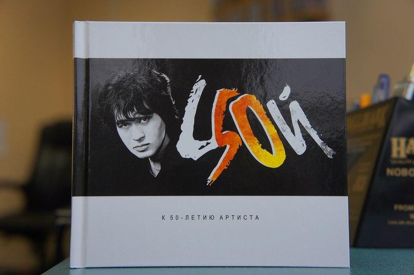 Виктор Цой - К 50 летию Артиста (2012)