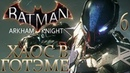 Batman Arkham Knight ► Прохождение 6 ► ХАОС В ГОТЭМЕ