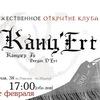 """""""Канц'Эрт"""" - НЕторжественное открытие!"""