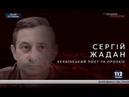 Сергей Жадан, писатель, в программе Бацман . Выпуск от 23.08.2018
