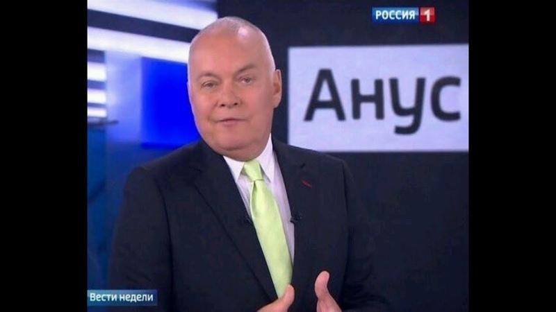 Киселев - верная шавка Кремля.