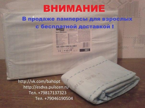 Подгузники для взрослых производитель россия