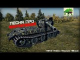 Песня про ВАФФЕНТРАГЕН (вафля) Waffentrager auf E-100 / World of Tanks #WoT