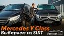 Выбираем Mercedes V Class из SIXT Автомобили из Германии