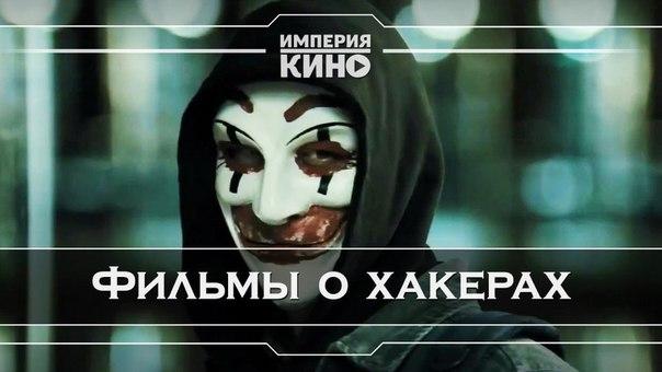 7 великолепных фильма о хакерах.