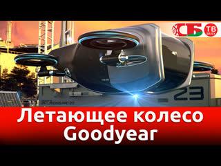 Летающее колесо Goodyear   видео обзор авто новостей