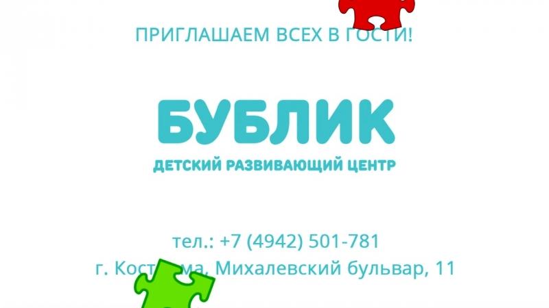 Детский центр БУБЛИК
