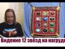 Видение 12 звёзд на нагруднике Мелхиседека Д Крюкговский