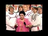 Людмила Зыкина - Песня о России (Юбилейный вечер Людмилы Зыкиной 2009)