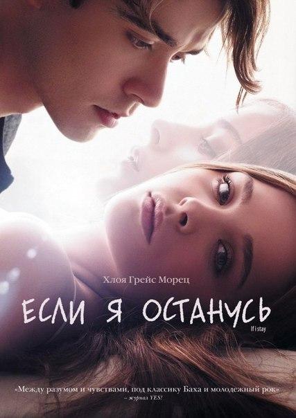 Если я останусь (2014)