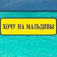 Логотип Всё о мальдивах Мальдивах