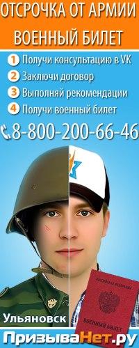 Призыванет Ульяновск, 22 февраля , Ульяновск, id182779835
