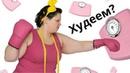 Как похудеть на много килограмм без регистрации и смс Внимание! Голодным не смотреть! Ем пиццу.