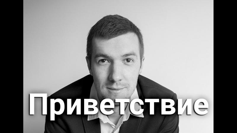 Игнатьев Константин Психолог Приветствие