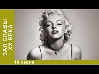 Зал Славы ХХ Века. 10 Серия. Рудольф Нуреев И Марго Фонтейн