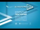 Писательница Ася Петрова приглашает на открытый лекторий Культура 2.0 26 июля